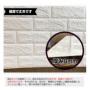 壁紙シール3D立体クッション壁シート(ホワイトブリック100枚販売
