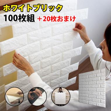 クッションレンガ ホワイトブリック200枚組