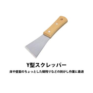 Y型スクレッパー