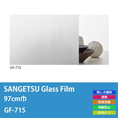 サンゲツガラスフィルム 飛散防止 97cm巾 GF715
