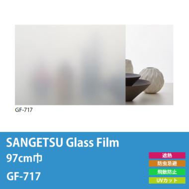 サンゲツガラスフィルム 飛散防止 97cm巾 GF717