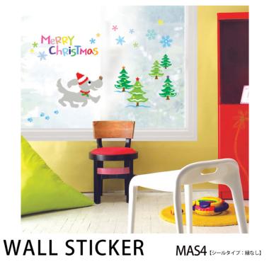 ウォールステッカー クリスマスカラードッグMAS4
