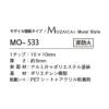 MO533 (49枚/1セット)