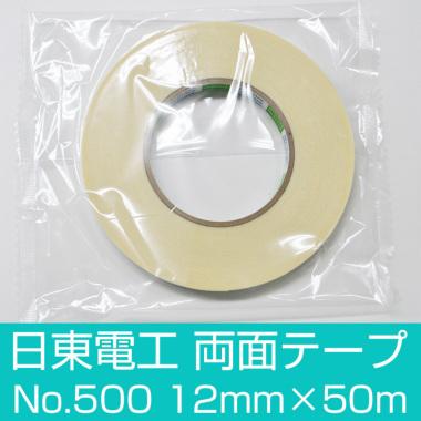 両面テープ 日東電工 テープ接着材 粘着剤(長さ50m)